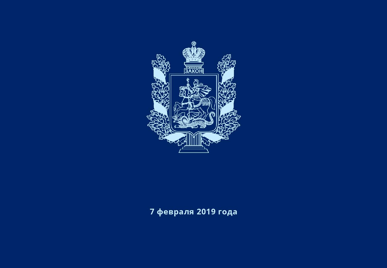 Фмс московской области официальный сайт готовность загранпаспорта