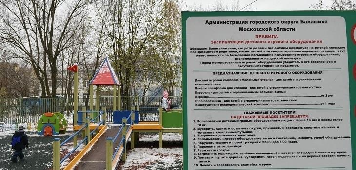 За отсутствие информационных стендов во дворах будут налагаться штрафы до 50 тысяч рублей