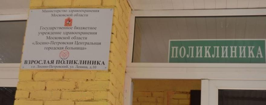 Поликлиника Лосино Петровский