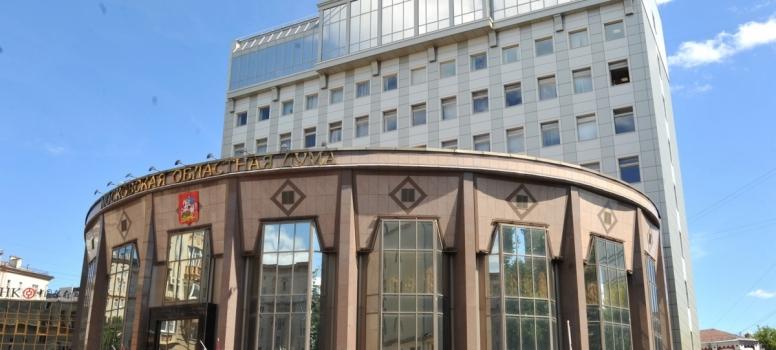 В Мособлдуме состоятся приемы жителей 17 и 18 октября