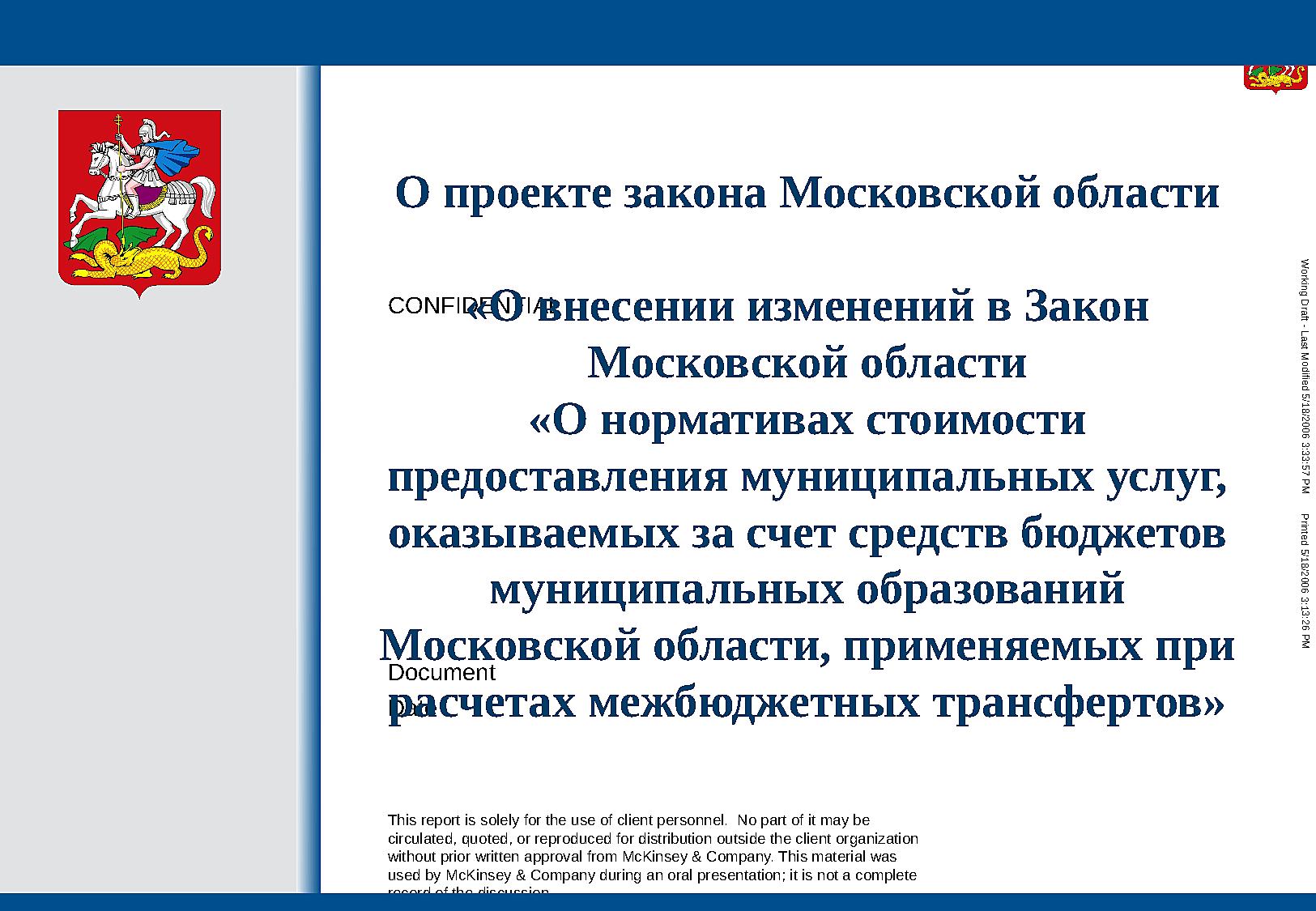основном, законодательство московской области о муниципальных образованиях распространенные причины
